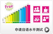 申请日语水平测试