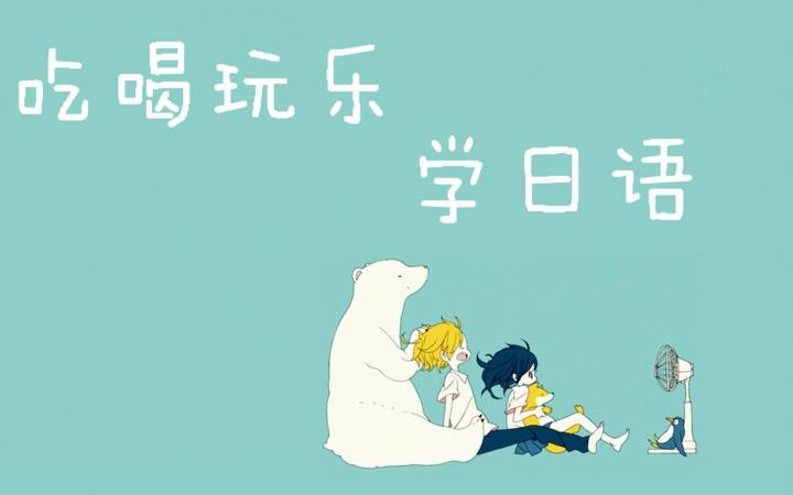 常用日语口语1000句(四)