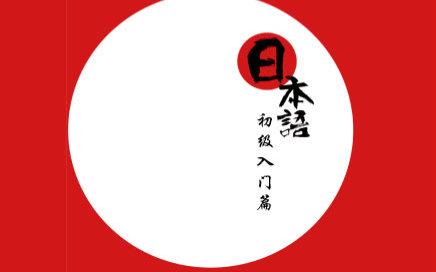 日语培训多少钱